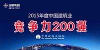 2015中国建筑业双200强揭晓|竞博体育APP集团荣登竞争力200强榜单