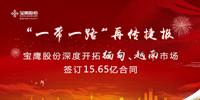 """竞博体育APP股份践行""""一带一路""""再传捷报 获缅甸、越南两国15.65亿元订单"""