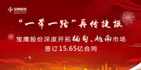 "bob客户端苹果版股份践行""一带一路""再传捷报 获缅甸、越南两国15.65亿元订单"
