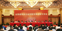 竞博体育APP集团获评2015年度中国建筑业竞争力200强企业