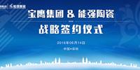 竞博体育APP集团与能强陶瓷签订战略合作协议