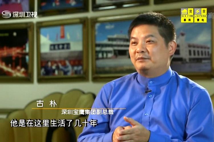 深圳卫视8集新闻纪录片《共赢海上丝路》解密竞博体育APP集团海外创业路