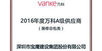 "bob客户端苹果版集团荣登""2016年度万科A级供应商""榜单"