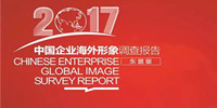 bob客户端苹果版集团入选中国最佳海外形象企业