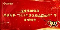 """bob客户端苹果版集团荣获深圳万科""""2017年度优秀合作伙伴""""等多项荣誉"""