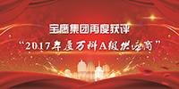 """bob客户端苹果版集团获评""""2017年度万科A级供应商"""""""