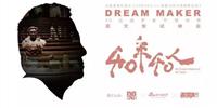《40年40人——致敬当代中国品质生活》高文安纪录片成功发行