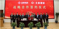 竞博体育APP集团与北新建材集团签署战略合作协议