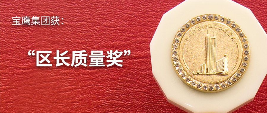 """竞博体育APP集团喜获""""区长质量奖"""""""