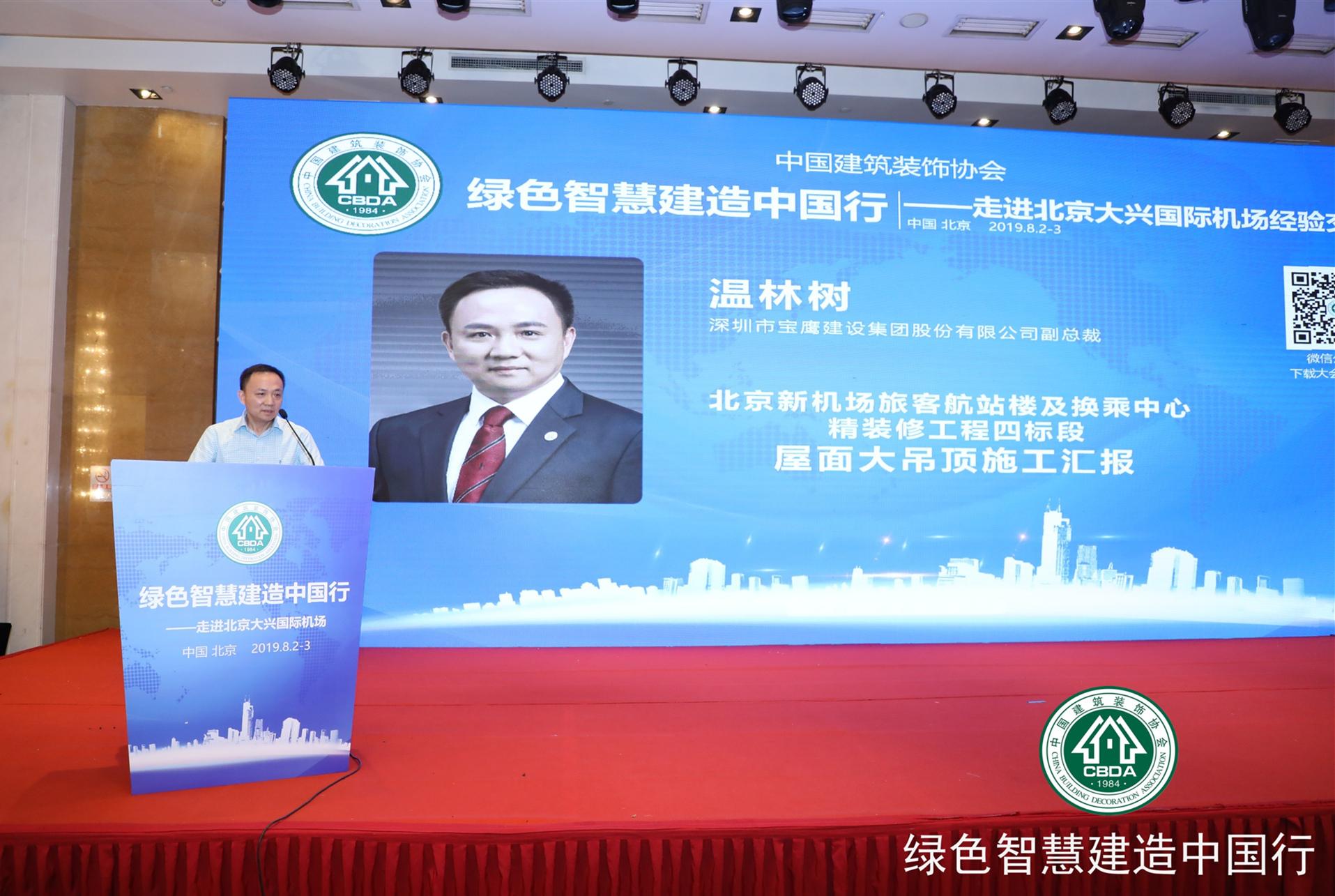 竞博体育APP集团副总裁温林树应邀分享北京大兴国际机场项目建设经验