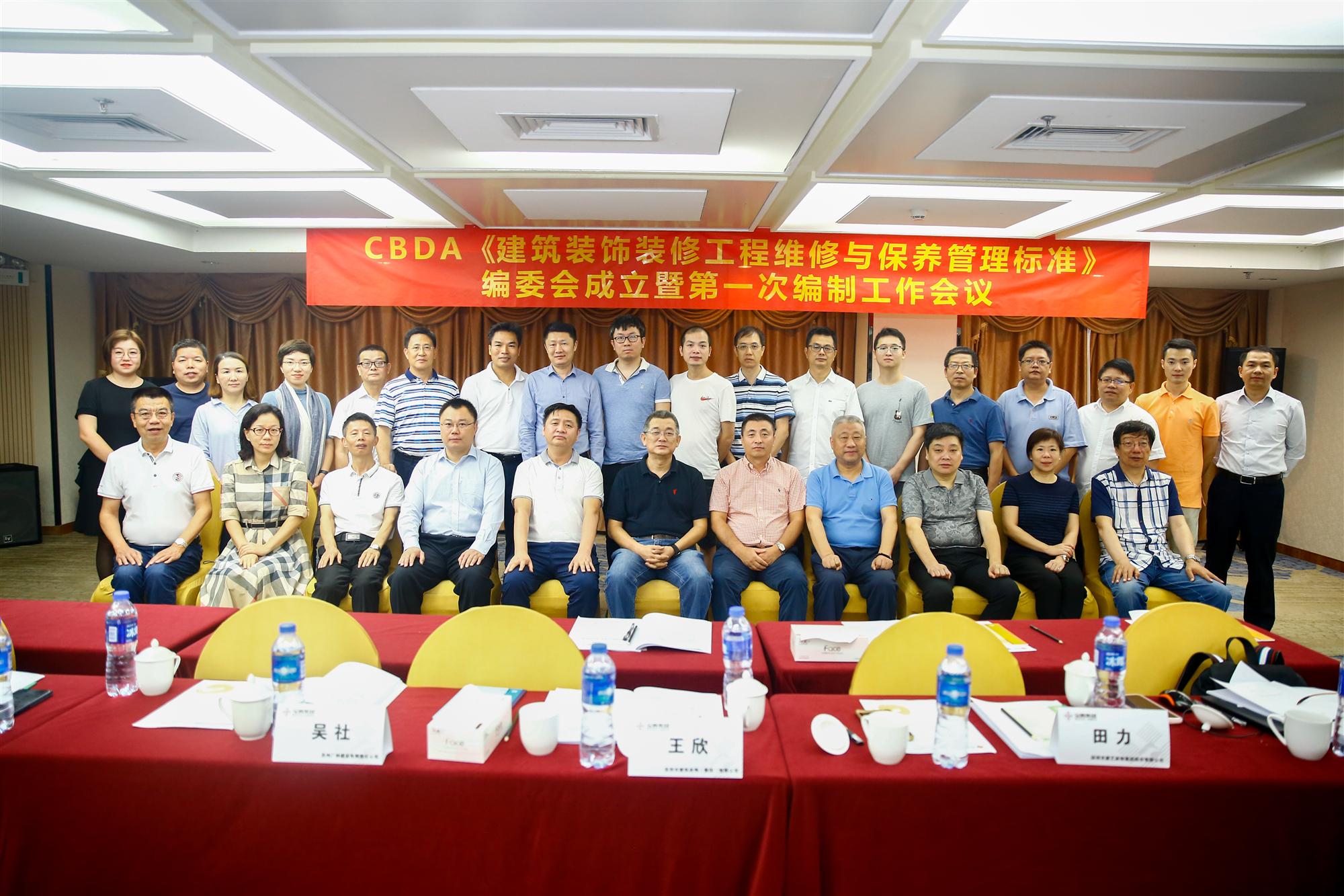 竞博体育APP集团主持召开《建筑装饰装修工程维修与保养管理标准》第一次编制会议