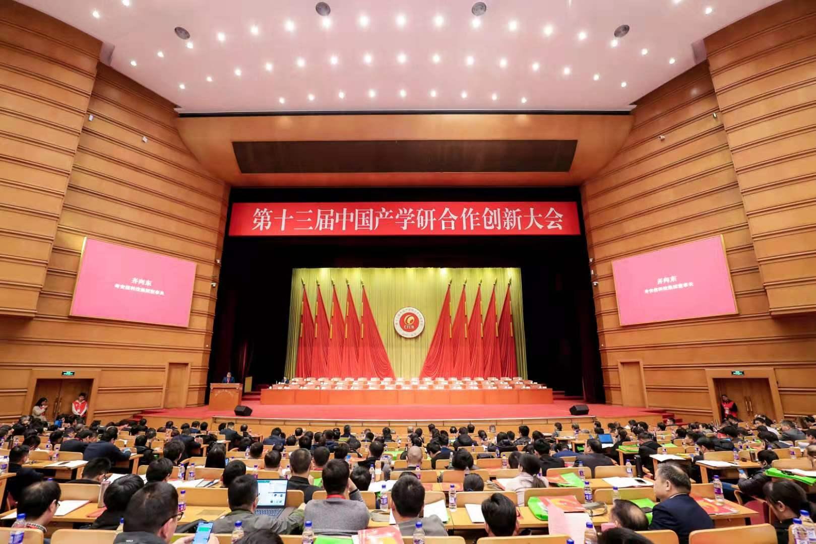 """竞博体育APP集团获评""""中国产学研合作创新示范企业"""""""