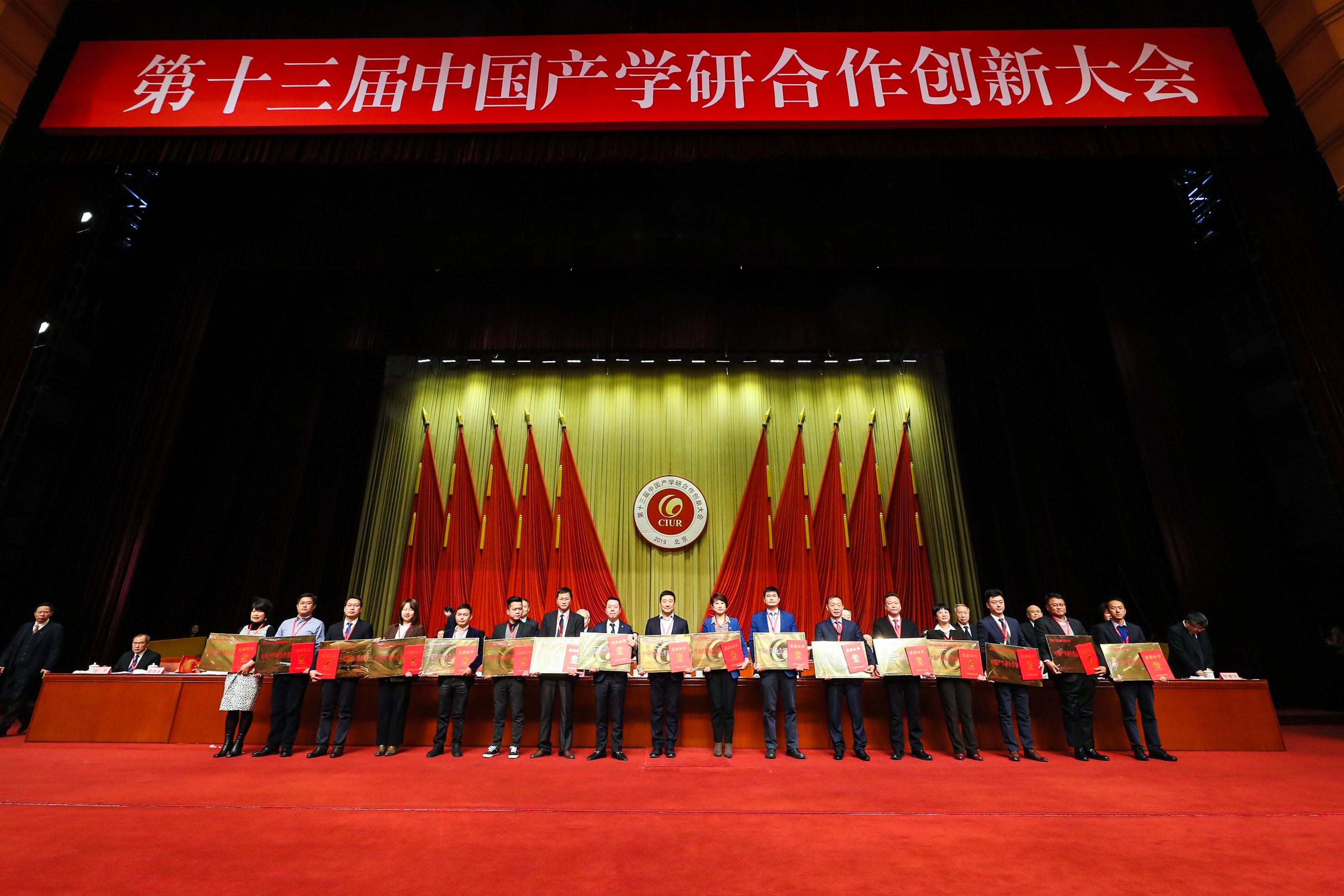融合发展激发创新能力 第十三届中国产学研合作创新大会在京举行