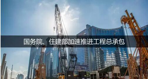 住建部通知,工程总承包大潮来临,建筑业或进入寡头时代!