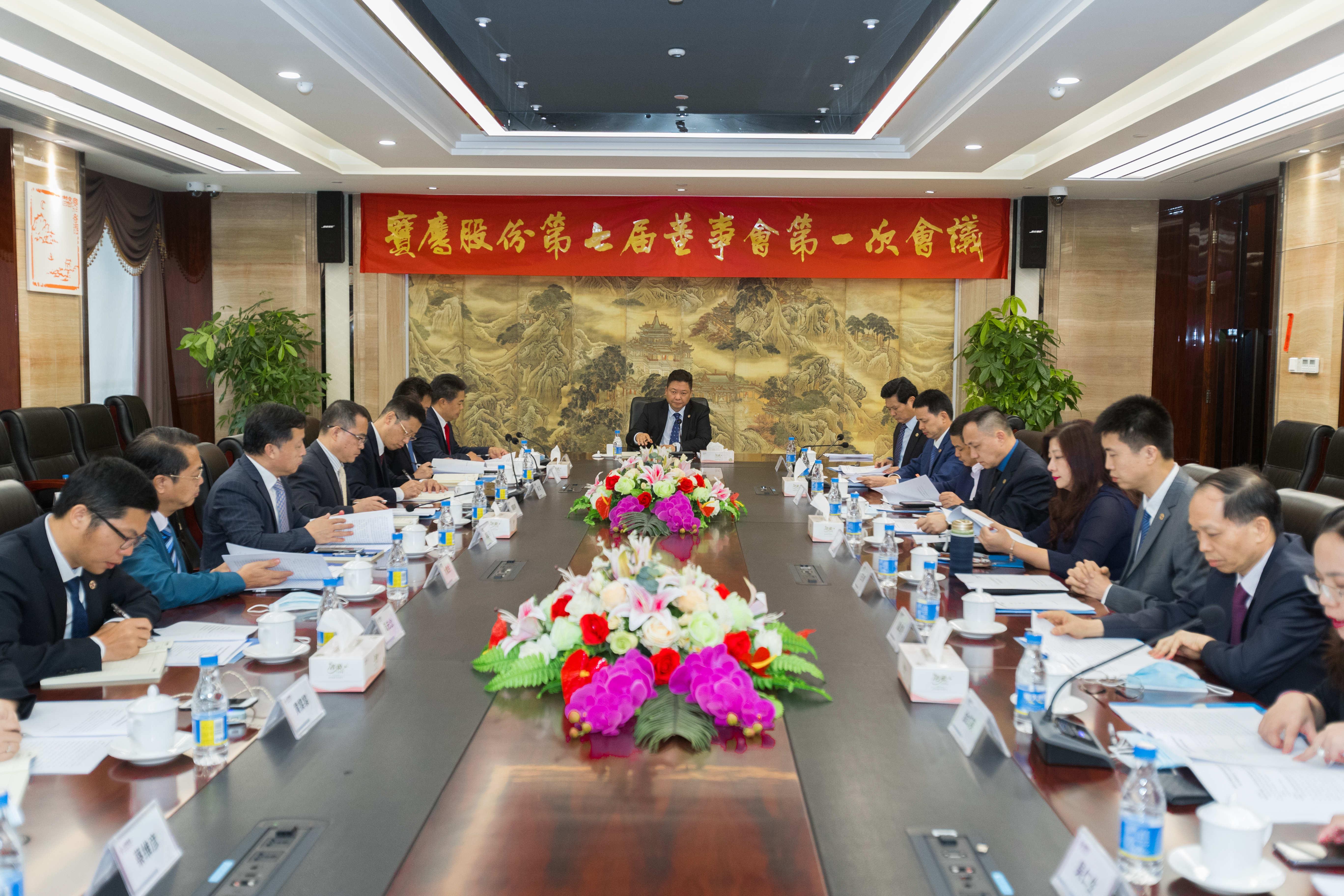 竞博体育APP股份成立新一届董监高团队 李文基担任第七届董事会董事长