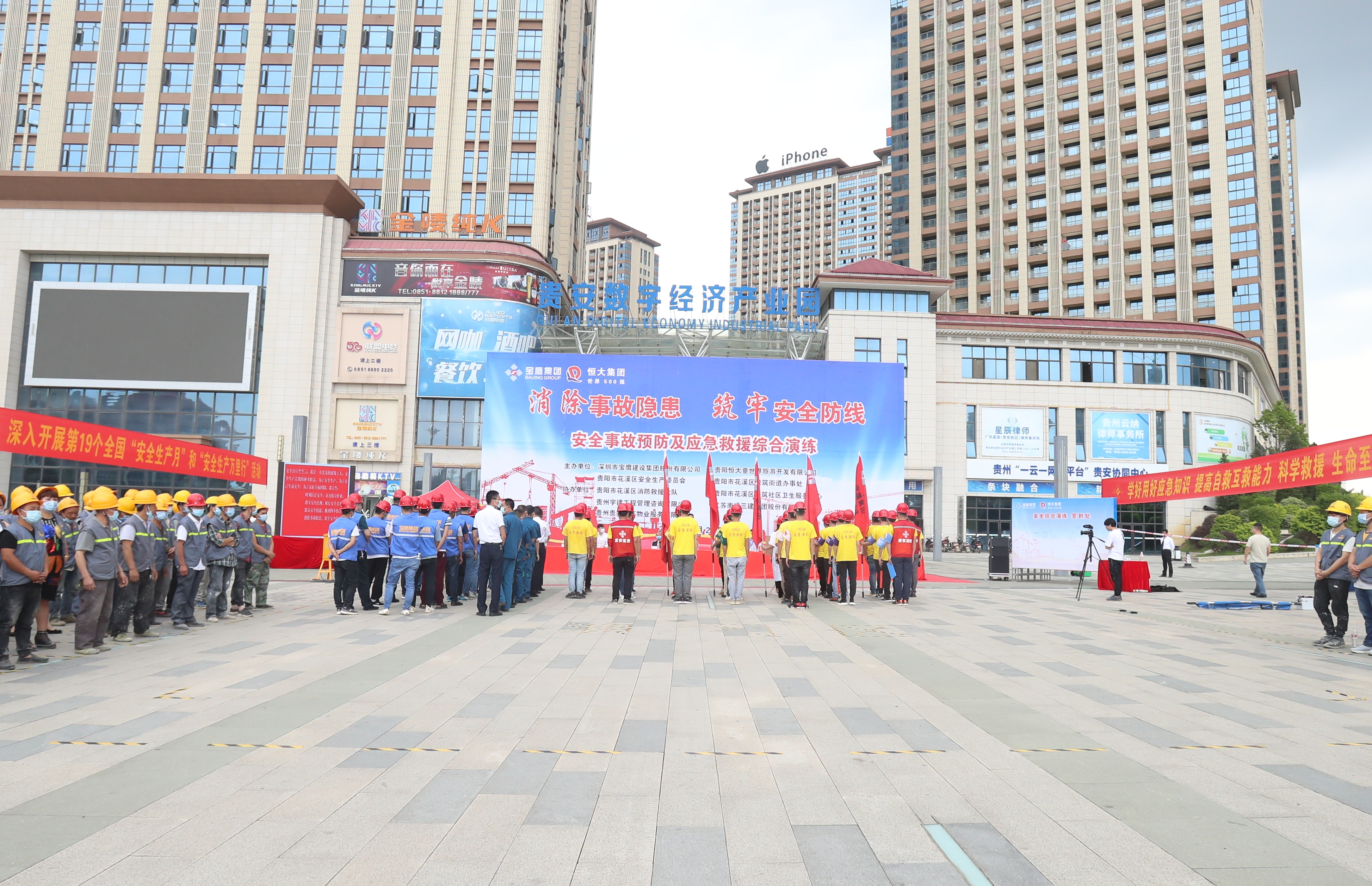 恒大集团、竞博体育APP集团在贵阳举办安全事故预防及应急救援综合演练