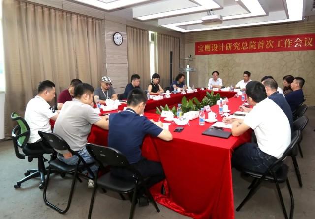 竞博体育APP设计研究总院召开设计工作会议
