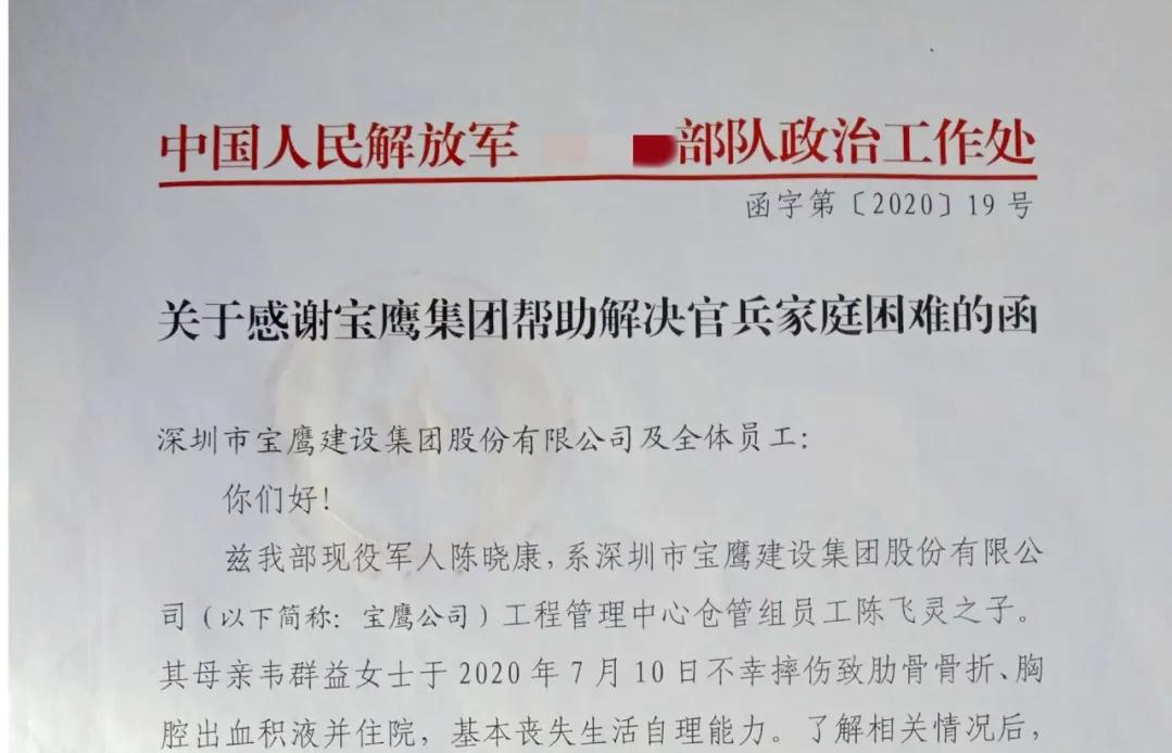 军民一家亲:中国人民解放军某部向bob客户端苹果版集团发来拥军优属感谢信