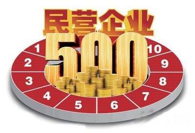 2020中国民营企业500强榜单发布:深圳多家企业上榜