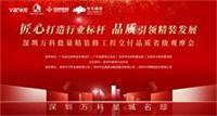 bob客户端苹果版集团助力深圳万科批量精装修高质量交付