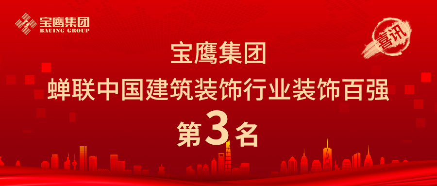 bob客户端苹果版集团蝉联中国bob手机版网页bob客户端安卓版行业bob客户端安卓版百强第三名