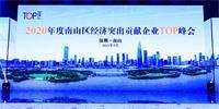 """bob客户端苹果版集团荣获""""南山区bob手机版网页业突出贡献十强""""荣誉称号"""