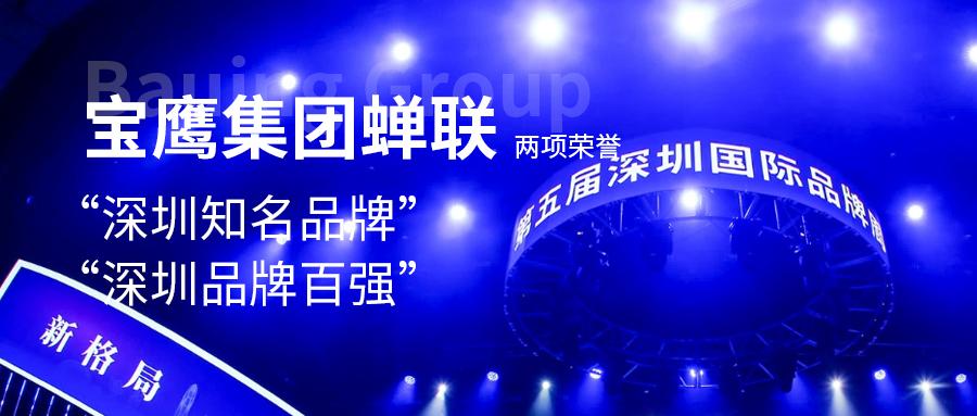 "bob客户端苹果版集团蝉联""深圳知名品牌""、""深圳品牌百强""两项荣誉"